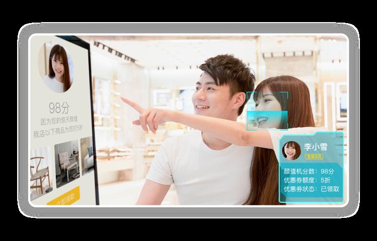智能设备互动提升进店率